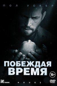 Побеждая время (2013)