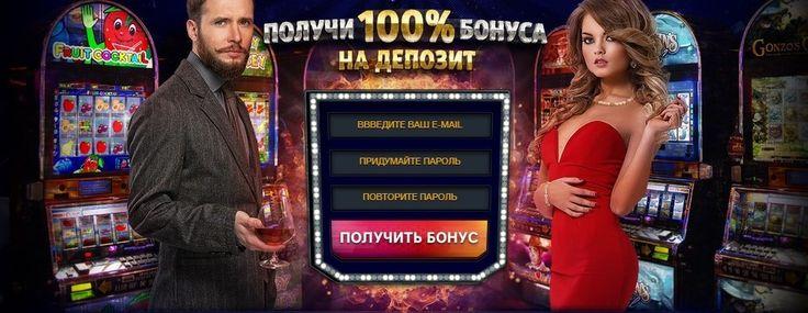 поиграть в игровые автоматы без регистрации