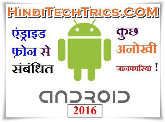 Android से संबंधित कुछ मजेदार Hindi Tricks