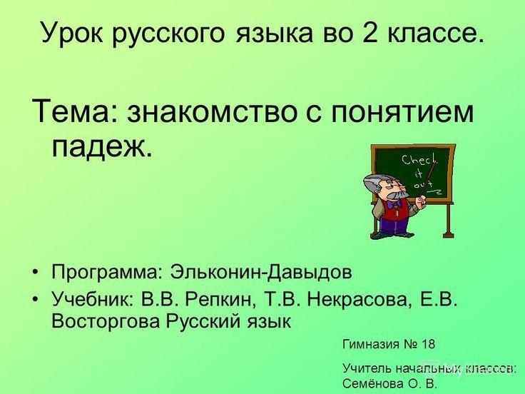 Скачать бесплатно давыдов учебник 2 класс