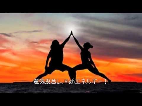 意気投合!ヨガ ~大自然との一体感~  http://timein.jp/item/content/movie/980199056