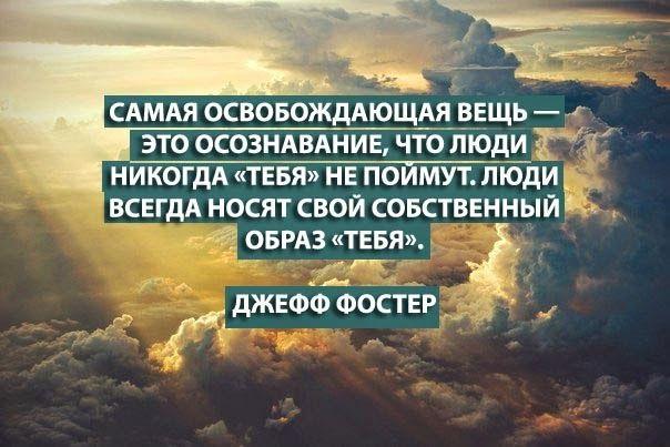Мудрость в словах ~ Трансерфинг реальности