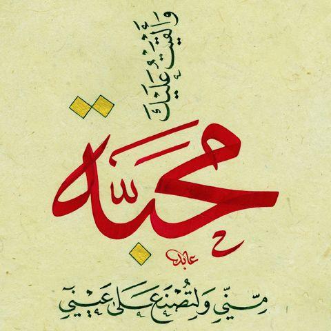 روائع الخط العربي