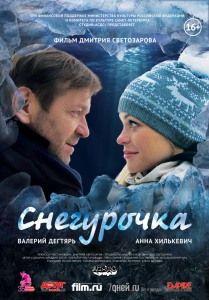 Снегурочка (2014) | Смотреть русские сериалы онлайн