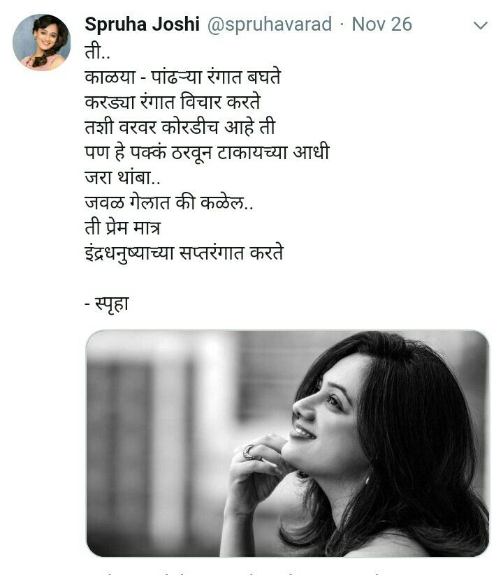 Pin By Sayali Patil On Kavita Girl Power Quotes Friendship Quotes Funny Marathi Quotes