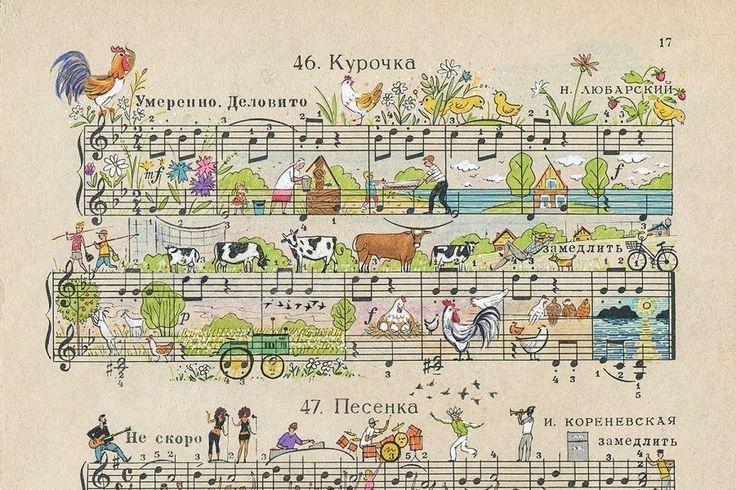 Алексей Ляпунов и Лена Эрлих. Иллюстрированные винтажные ноты