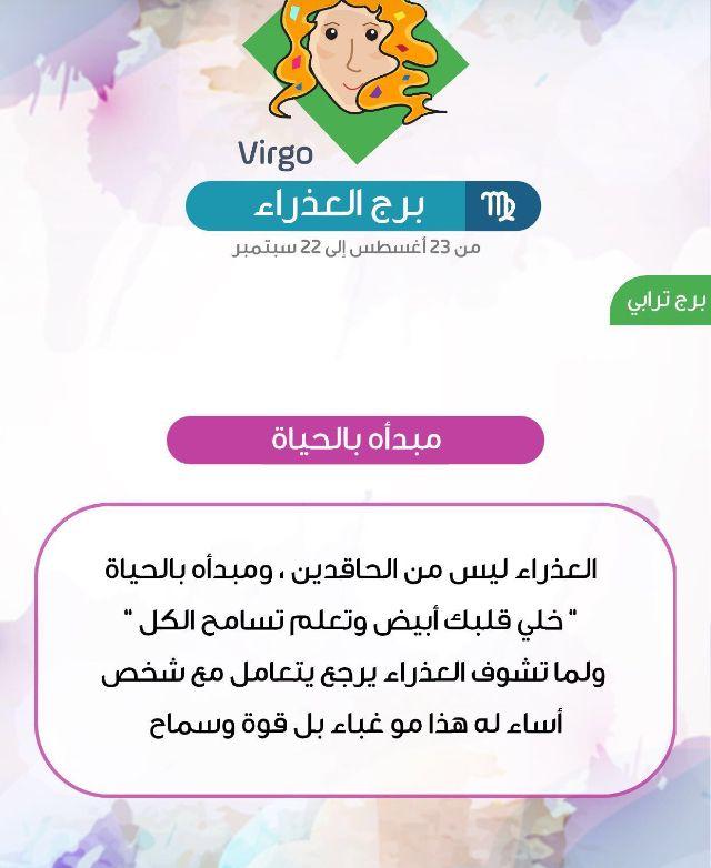 Pin By Nanai Nais On برج العذراء Virgo Horoscope Zodiac