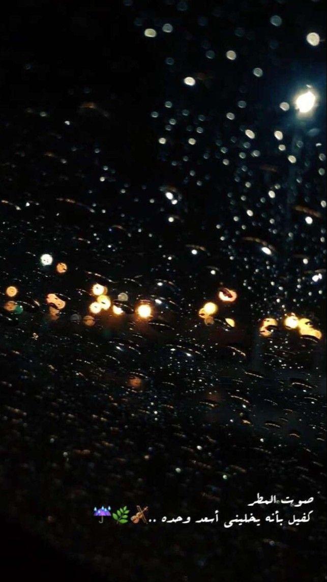 فعلا Beautiful Arabic Words Rain Quotes Tumblr Photography