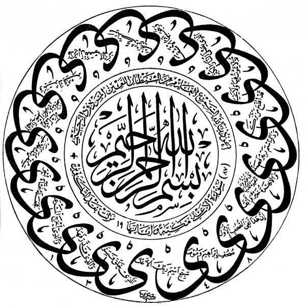 سورة الأعلى Calligraphy