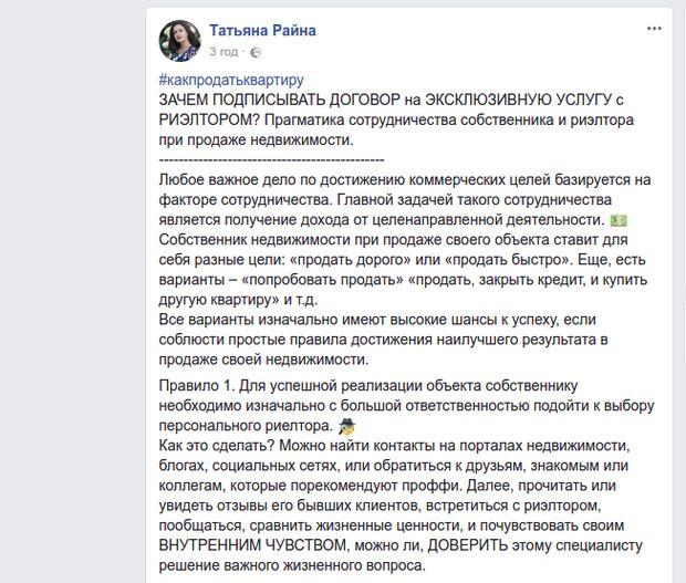 Татьяна Райна: зачем подписывать договор на эксклюзивную услугу с риэлтором