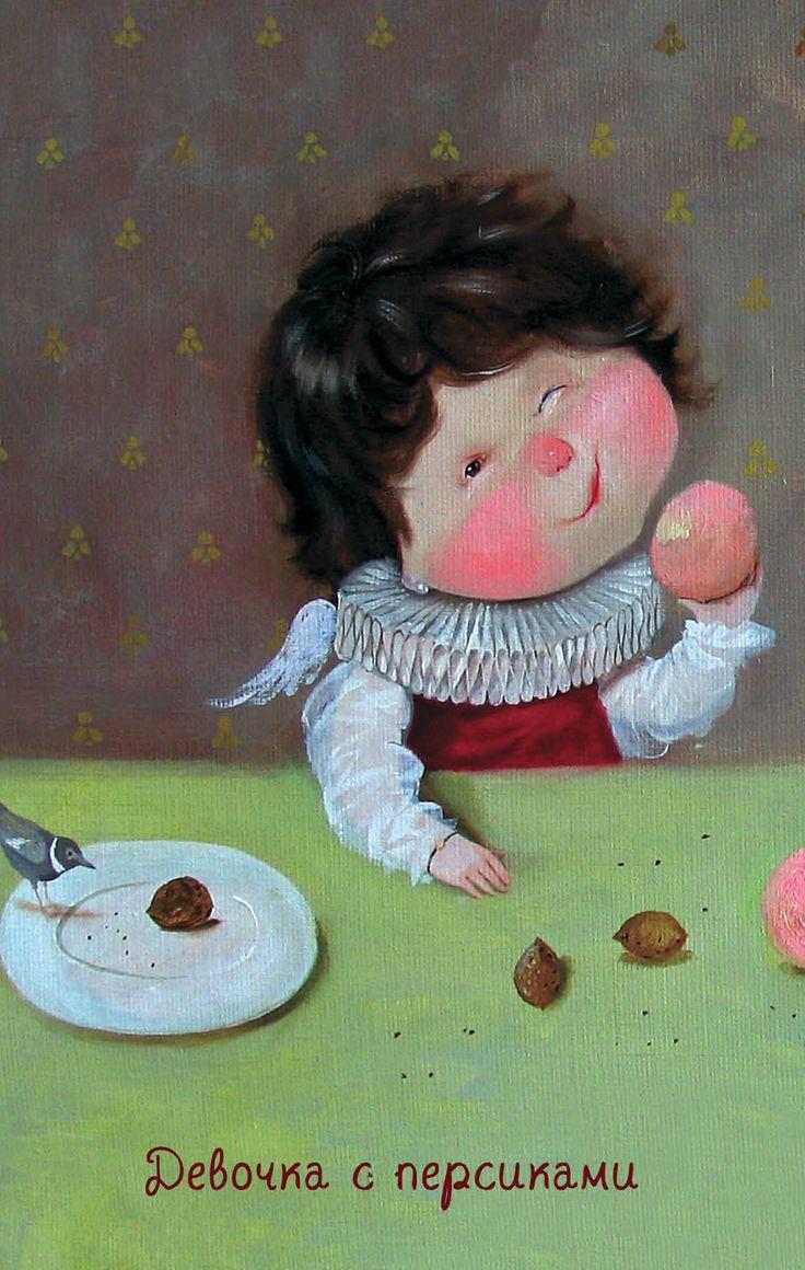 Гапчинская Е.: Angels. Девочка с персиками. Блокнот Евгения Гапчинская (978-5-699-75715-2) - купить в интернет-магазине Эксмо