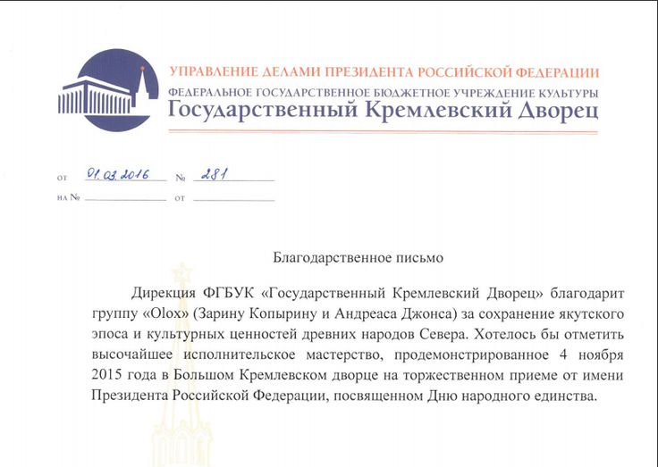 Thanks letter from Kremlin - http://olox.pro/thanks-letter-from-kremlin/