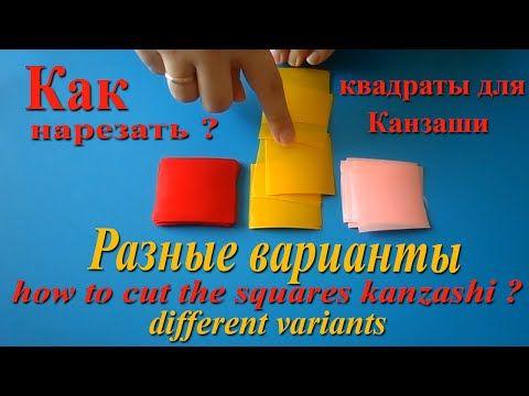 Как нарезать квадраты для канзаши Разные варианты  / How to cut squares for kanzashi - YouTube