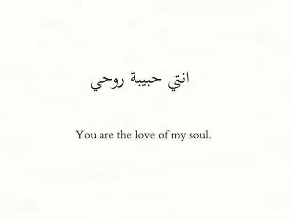 انتي حبيبه روحي