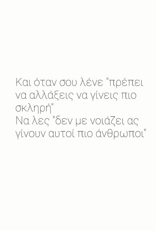 "And when they tell you ""You should change, you should be stronger."" just say ""I don't care, let /them/ change to be more like humans."" #greek #greekquotes #quotes"
