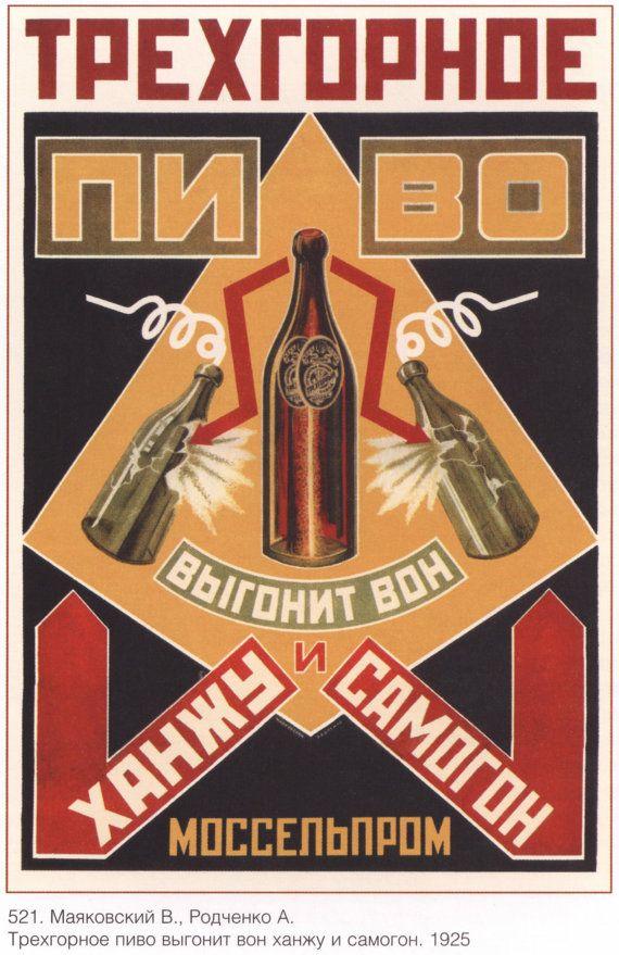 Soviet propaganda Vintage poster