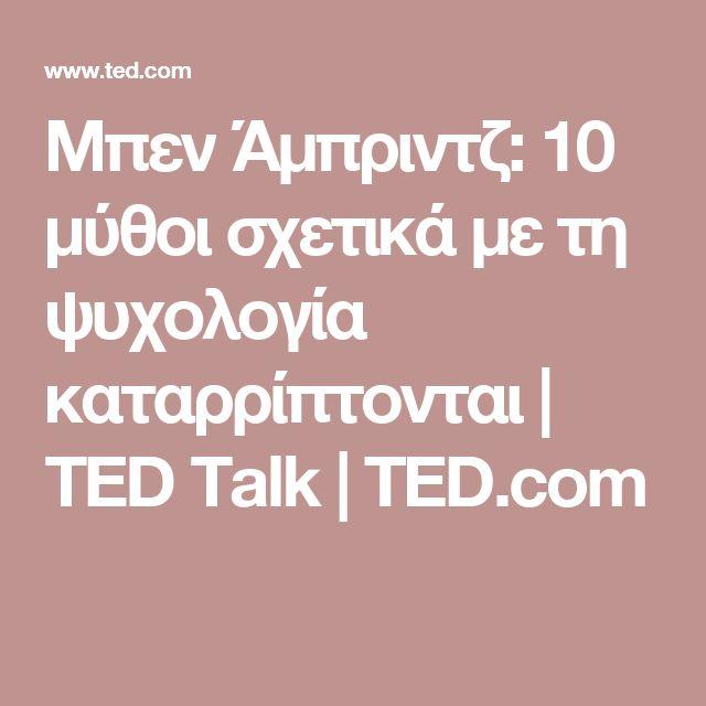 Μπεν Άμπριντζ: 10 μύθοι σχετικά με τη ψυχολογία καταρρίπτονται | TED Talk | TED.com