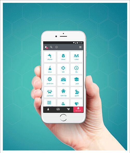 تعرف على أفضل 5 تطبيقات لعمل الخير والتبرع الالكتروني - مدونة التجارة الإلكترونية العربية