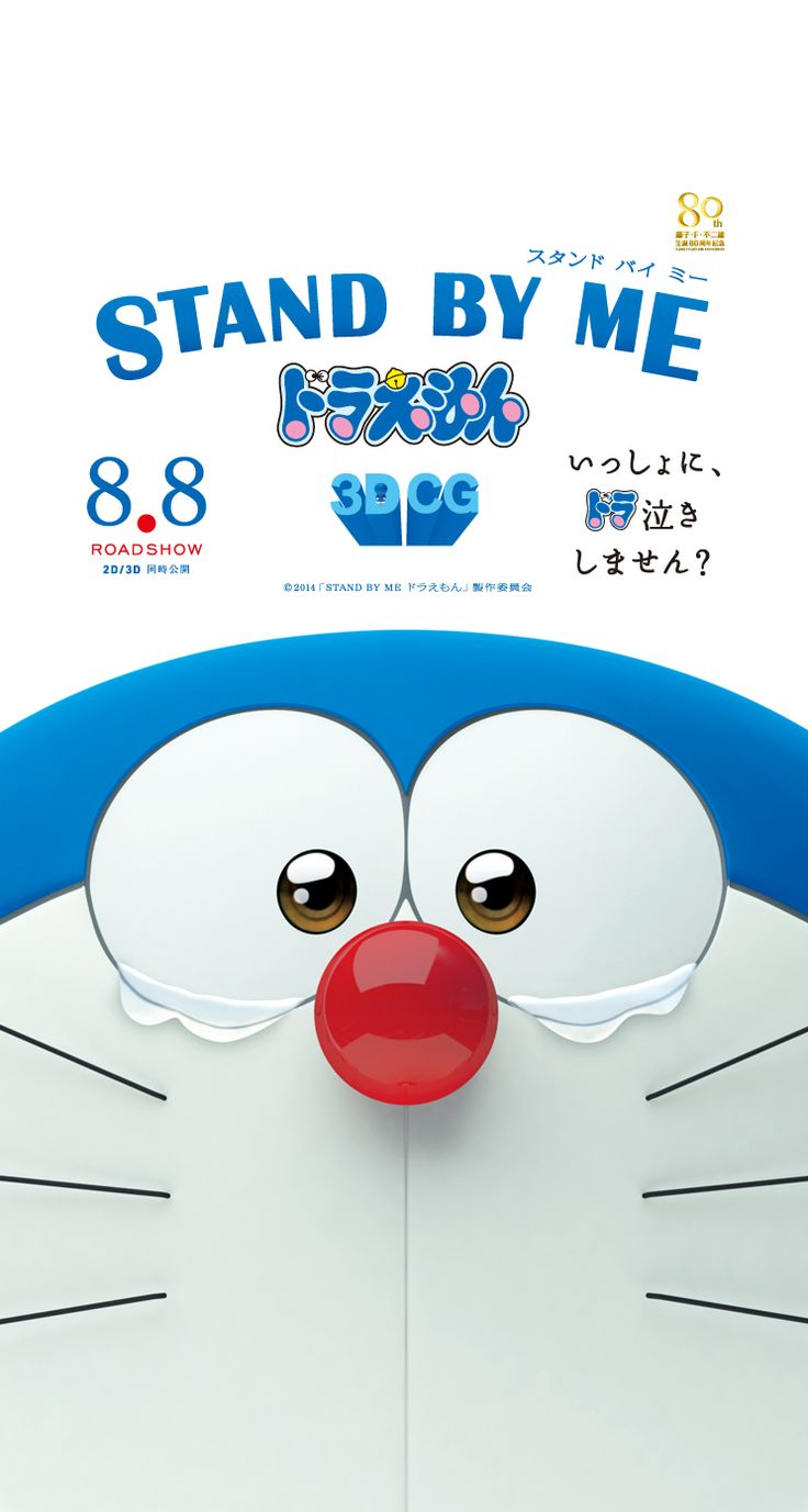 Doraemon Stand By Me 8.8