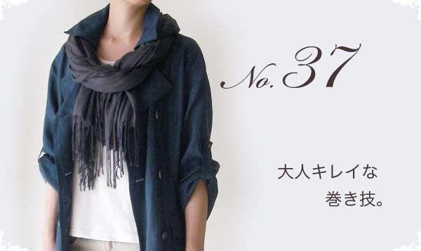 ◆ストール 巻き方 コートにおすすめ No.37 ストール 巻き方が60種!【イタリアで作ったストールとマフラーのお店 C.E.P】