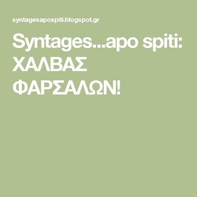 Syntages...apo spiti: ΧΑΛΒΑΣ ΦΑΡΣΑΛΩΝ!