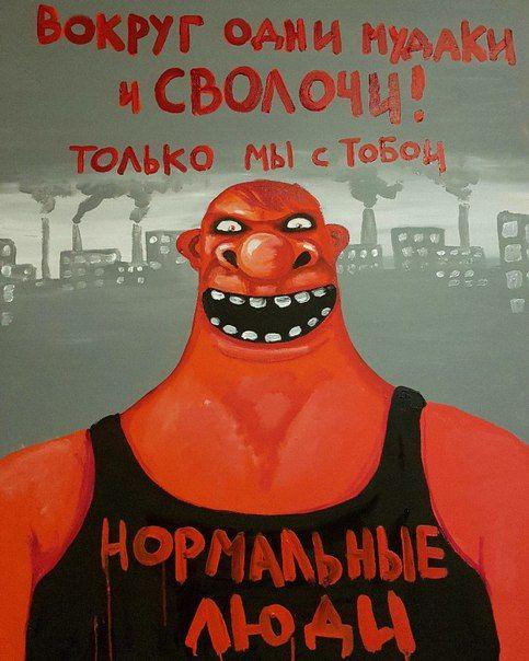 Вася Ложкин. Нормальные люди