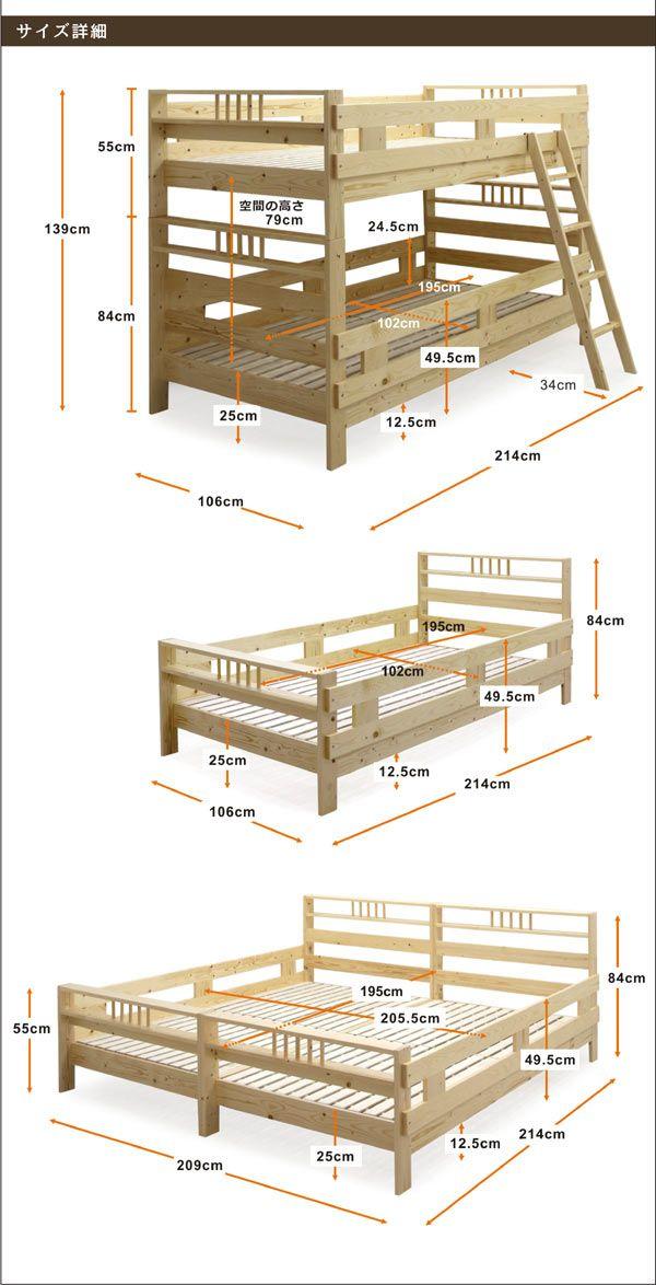 二段ベッド2段ベッドベッド無垢材高さ139cmすのこベッドカントリー調子供部屋耐震パイン無垢天然木分離可能シングルキングサイズワイドベッド3WAYフレーム単体キッズ用子供地震対策スノコシンプル人気木製格安楽天通販送料無料