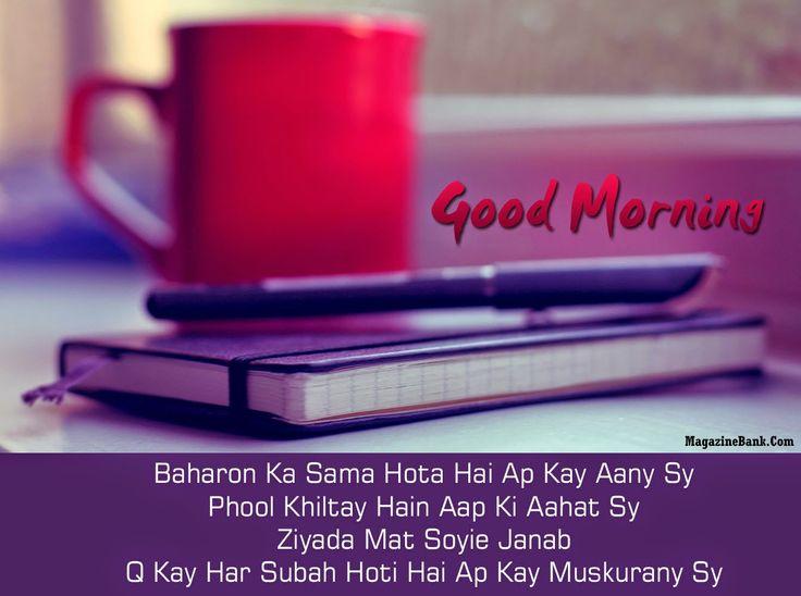 Romantic Good Morning SMS In Hindi