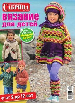 Вязание для детей №1 (2014) Сабрина