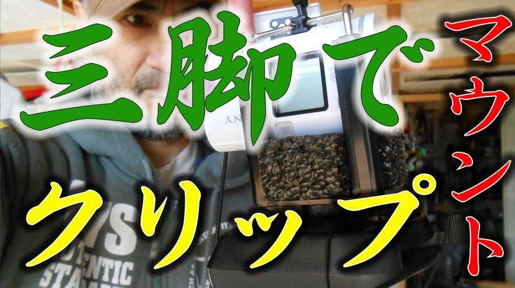 SONY HDR AS100VR外部マイク撮影用クリップでYouTube 簡単です 【撮影テクニック】