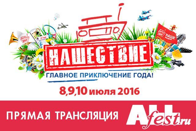 """Прямая трансляция фестиваля """"Нашествие 2016"""". Смотреть онлайн"""