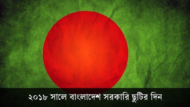 সরকারি ছুটির তালিকা ২০১৮ || Public Holidays 2018 Bangladesh || Governmen...