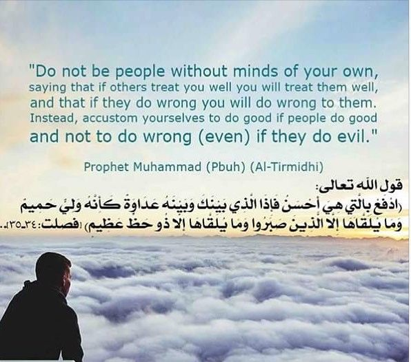 Pin By Fara Peer On Islamic Hadith Islamic Quotes Islam Life Values