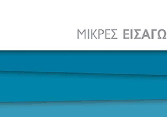 Νέα σειρά βιβλίων από τις Εκδόσεις Παπαδόπουλος