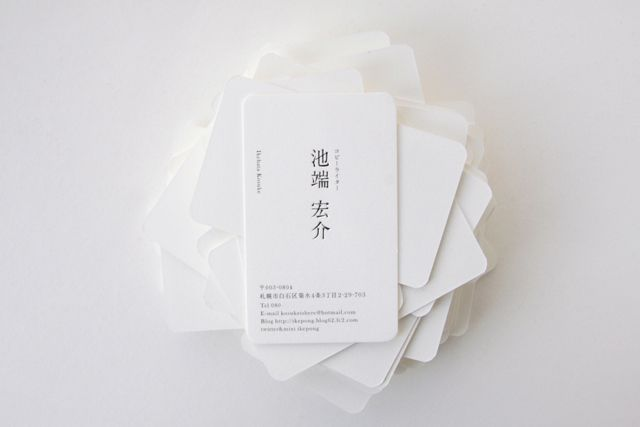 Kosuke Ikehata — Business card 池端宏介 — 名刺 / 2010