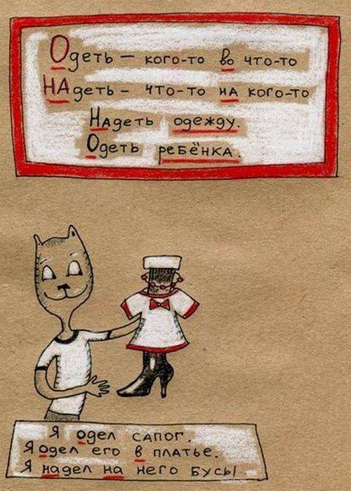 Забавная грамматика, или 16 самых важных правил русского языка, сформулированных котами