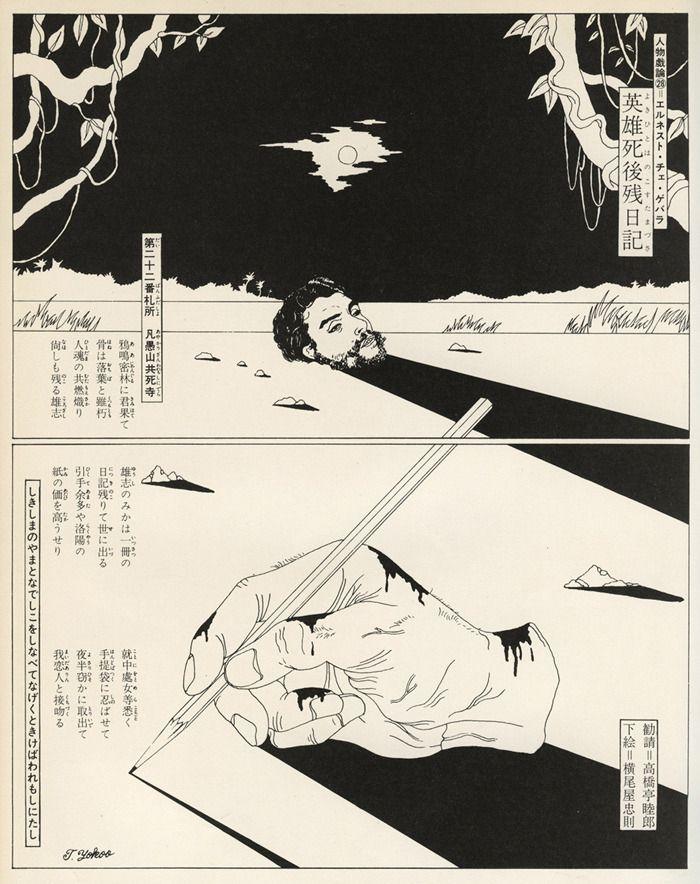 Tadanori Yokoo, 1968