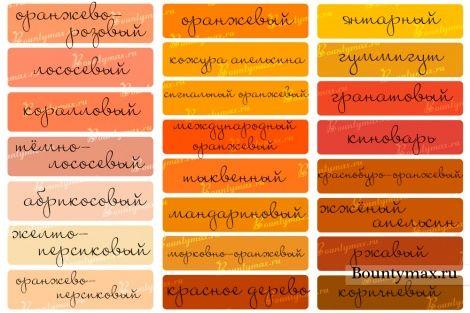 Свадьба в оранжевом цвете: все оттенки оранжевого