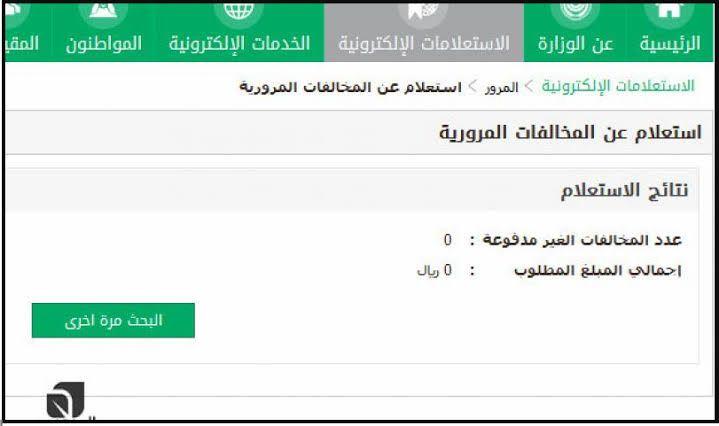 خطوات ورابط الاستعلام عن المخالفات المرورية 2020 بموقع بوابة الحكومة المصرية In 2020