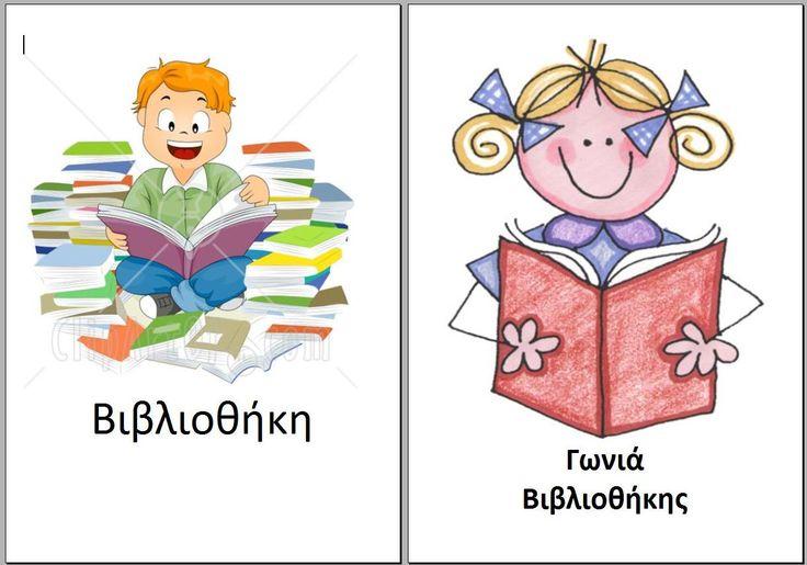 library-1.jpg (1219×853)