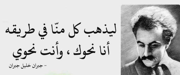 اقوال وعبارات قالها جبران خليل جبران Khalil Gibran Gibran حكم و أقوال Math Math Equations Equation