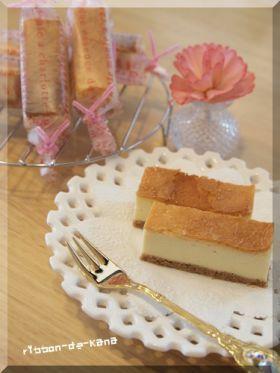 「【バレンタイン】スティック・チーズケーキ」Kana | お菓子・パンのレシピや作り方【corecle*コレクル】