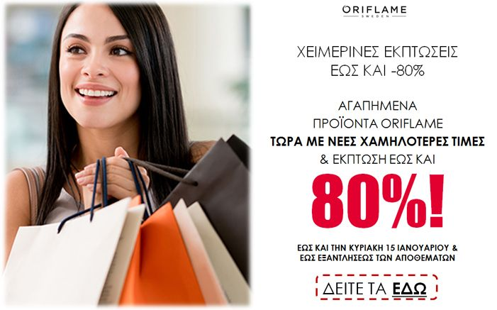 Oriflame Xrusa Stergiadou: ΧΕΙΜΕΡΙΝΕΣ ΕΚΠΤΩΣΕΙΣ ΕΩΣ & -80%!