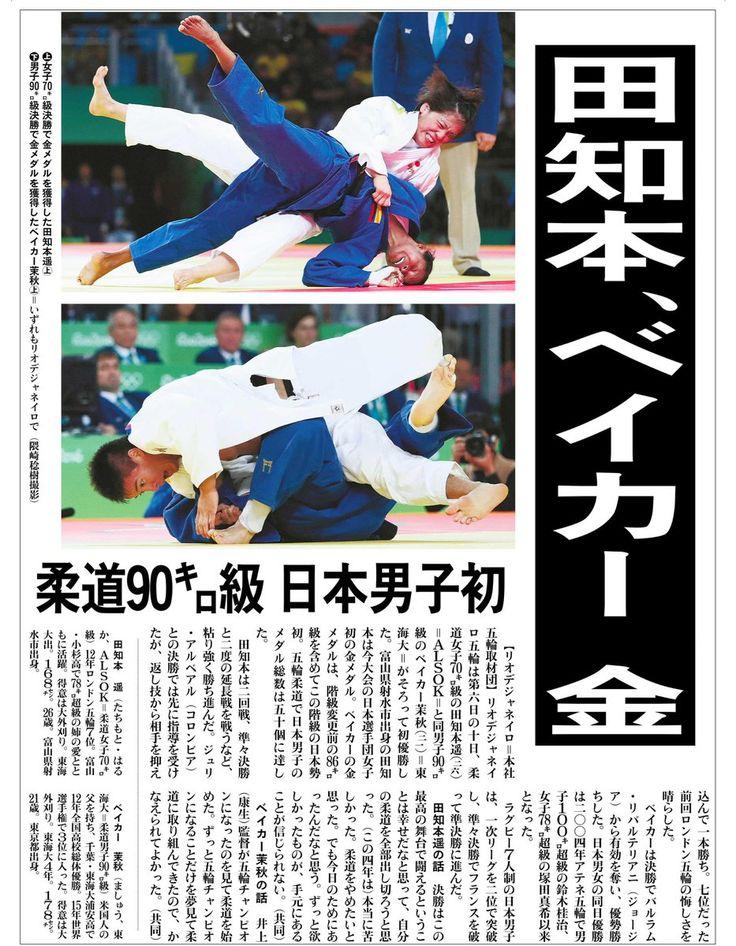 田知本、ベイカー 金 / 中日新聞(2016年8月11日) #リオ五輪 #金メダル