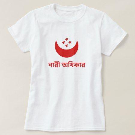 নারী অধিকার Women's rights in Bengali T-Shirt - click to get yours right now!