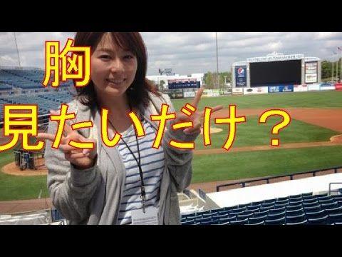 杉浦友紀アナ、試合結果より私の胸みたいだけなんでしょ(笑)