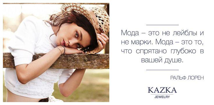 #kazkajewelry #украшения_kazkajewelry #quote #цитаты #мода