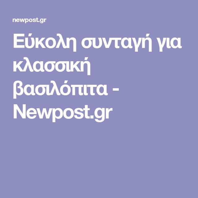 Εύκολη συνταγή για κλασσική βασιλόπιτα - Newpost.gr