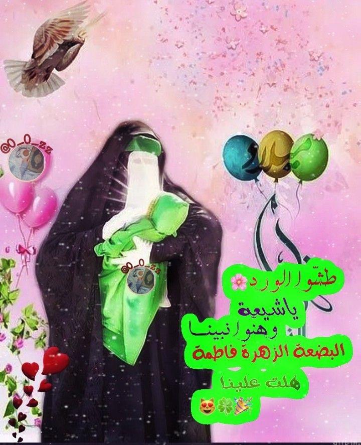 مولد فاطمه الزهراء عليها آڵس ـ ـ ڵٱم Art Movie Posters Poster