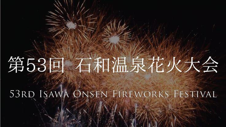 石和温泉花火大会がアメリカの独立記念日ばりに盛り上がった!